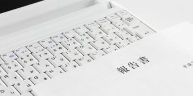 PCと、印刷された報告書